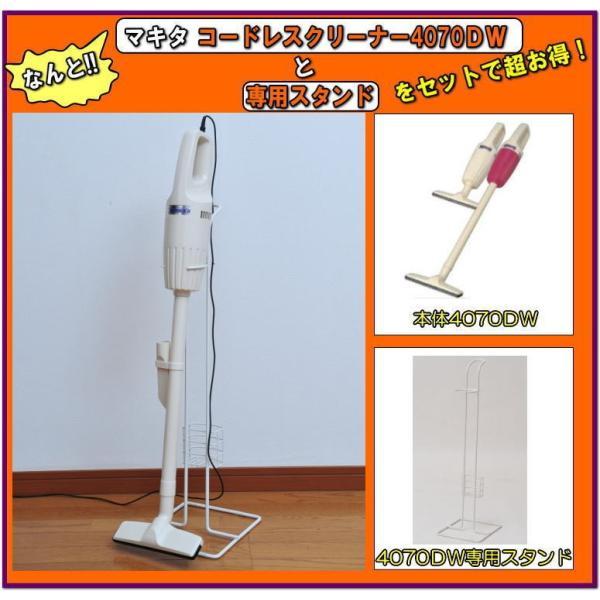 マキタ コードレス掃除機<br> 4070DW+専用スタンドセット