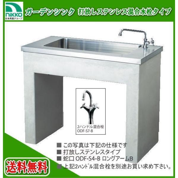 nikko ガーデンシンク 打放しタイプ ステンレス混合水栓タイプ ODF-GS-USH 簡易 流し台 屋外 流し台 シンク