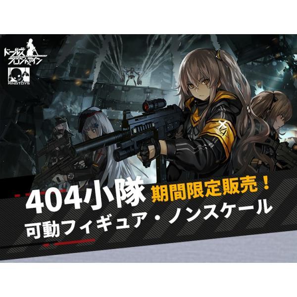 【予約期間2018年11月20日まで】ドールズフロントライン 404小隊 公式可動フィギュア /4体セット【発売日来年3月予定】|tac-zombiegear|21