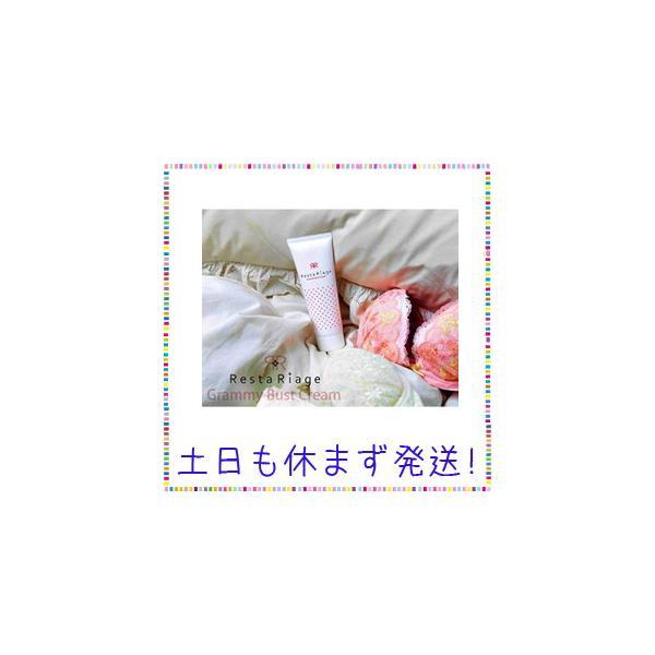 レスタリアージュ グラミーバストクリーム 120g|tachibana-store-go