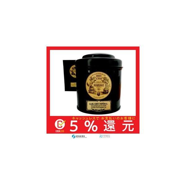 ワールドフーズ マリアージュフレール アールグレイインペリアル 100g「ヘイコウユニュウ」 リーフ tachibana-store