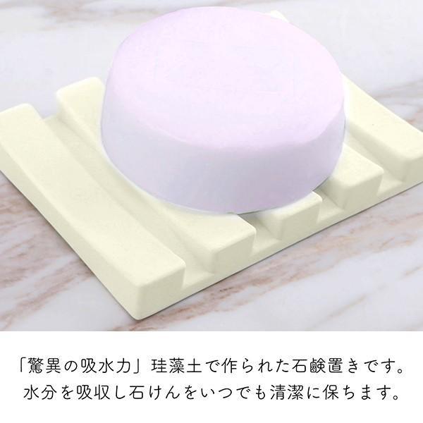 珪藻土 ソープディッシュ 石けん置き 500ポイント消化 3色展開 送料無料 tachibana-youhinten 02