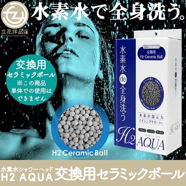 シャワーヘッド 水素水 交換用 H2 セラミックボール  水素水シャワー 水素水シャワーヘッドH2 AQUA tachibana-youhinten
