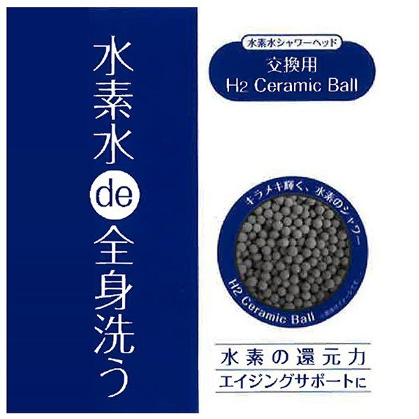 シャワーヘッド 水素水 交換用 H2 セラミックボール  水素水シャワー 水素水シャワーヘッドH2 AQUA tachibana-youhinten 02