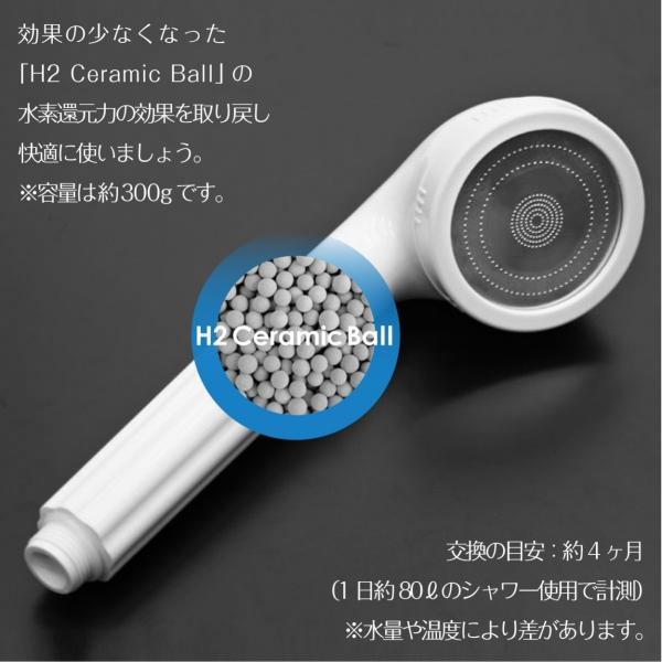 シャワーヘッド 水素水 交換用 H2 セラミックボール  水素水シャワー 水素水シャワーヘッドH2 AQUA tachibana-youhinten 03