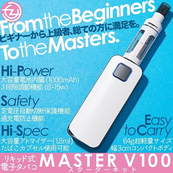 電子タバコ リキッド式 プルームテック たばこカプセル対応 べイプ スターターキット VAPE MASTER V100 マスター 蒸気量多め おすすめ 初心者|tachibana-youhinten
