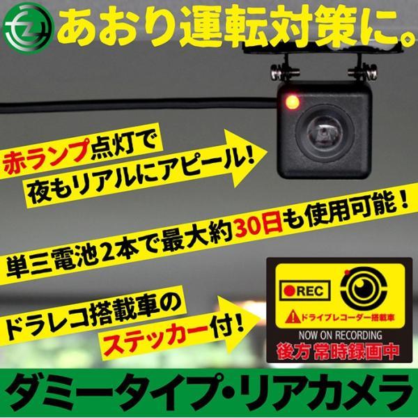 ドライブレコーダー ダミー リアカメラ ダミータイプ ランプ点灯 最大約30日使用可能 単三電池2本 ドラレコ搭載車ステッカー付 tachibana-youhinten