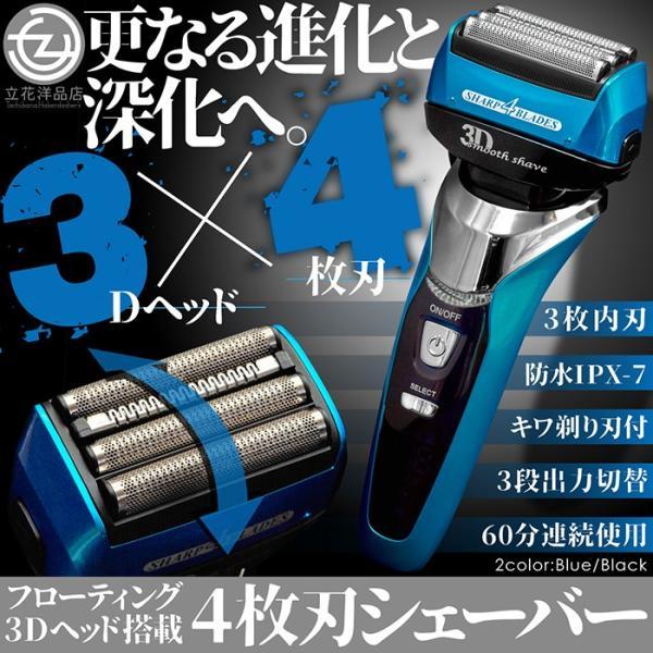 電気シェーバー 髭剃り シェーバー メンズ 4枚刃 防水IPX-7 充電式 3Dヘッド ウォッシャブル 送料無料|tachibana-youhinten