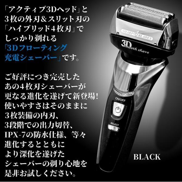 電気シェーバー 髭剃り シェーバー メンズ 4枚刃 防水IPX-7 充電式 3Dヘッド ウォッシャブル 送料無料|tachibana-youhinten|02