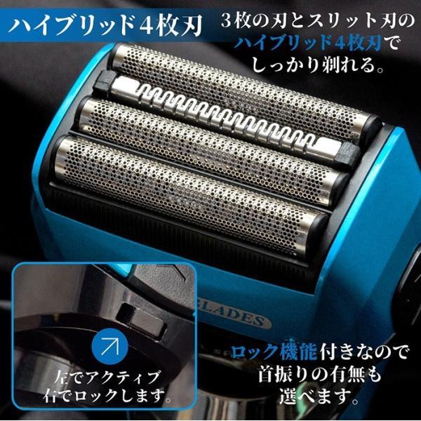 電気シェーバー 髭剃り シェーバー メンズ 4枚刃 防水IPX-7 充電式 3Dヘッド ウォッシャブル 送料無料|tachibana-youhinten|03