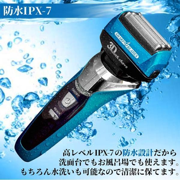 電気シェーバー 髭剃り シェーバー メンズ 4枚刃 防水IPX-7 充電式 3Dヘッド ウォッシャブル 送料無料|tachibana-youhinten|05