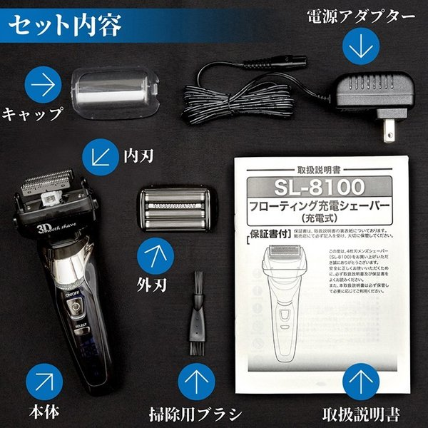電気シェーバー 髭剃り シェーバー メンズ 4枚刃 防水IPX-7 充電式 3Dヘッド ウォッシャブル 送料無料|tachibana-youhinten|08