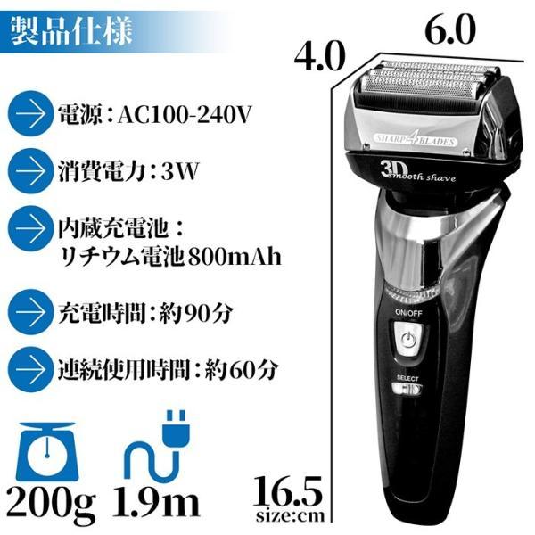 電気シェーバー 髭剃り シェーバー メンズ 4枚刃 防水IPX-7 充電式 3Dヘッド ウォッシャブル 送料無料|tachibana-youhinten|10