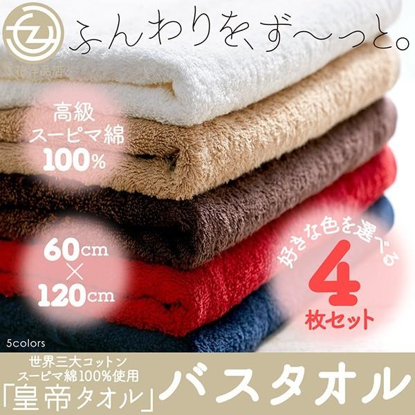 タオル スーピマ バスタオル スーピマ綿 皇帝タオル 4枚セット 色が選べる ふんわり しっとり 無地 カラー 吸水 高級 厚手 ビッグサイズ プレミアム|tachibana-youhinten