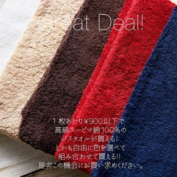 タオル スーピマ バスタオル スーピマ綿 皇帝タオル 4枚セット 色が選べる ふんわり しっとり 無地 カラー 吸水 高級 厚手 ビッグサイズ プレミアム|tachibana-youhinten|15