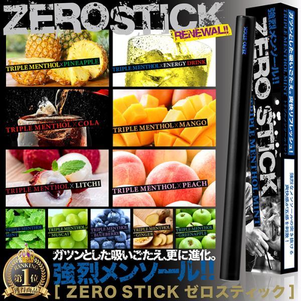 電子タバコ 電子たばこ ZERO STICK ゼロスティック 電子煙草 禁煙グッズ ビタミン コラーゲン CoQ10 使い捨て電子タバコ 送料無料 tachibana-youhinten