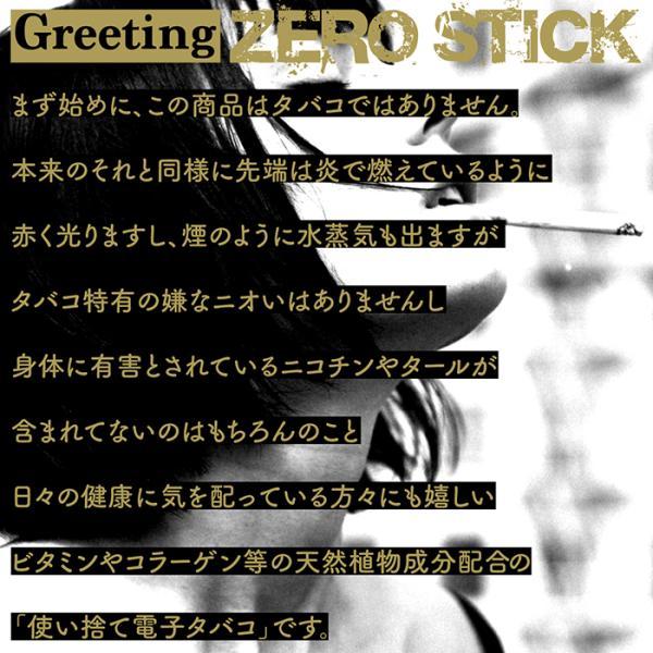 電子タバコ 電子たばこ ZERO STICK ゼロスティック 電子煙草 禁煙グッズ ビタミン コラーゲン CoQ10 使い捨て電子タバコ 送料無料 tachibana-youhinten 03