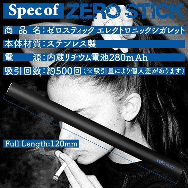 電子タバコ 電子たばこ ZERO STICK ゼロスティック 電子煙草 禁煙グッズ ビタミン コラーゲン CoQ10 使い捨て電子タバコ 送料無料 tachibana-youhinten 05