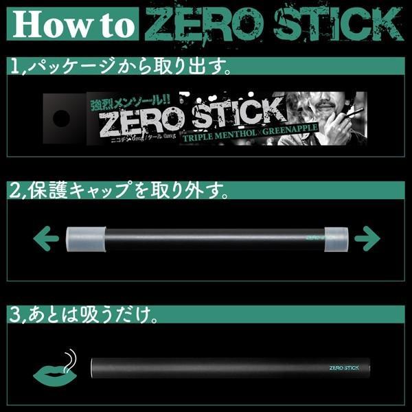 電子タバコ 電子たばこ ZERO STICK ゼロスティック 電子煙草 禁煙グッズ ビタミン コラーゲン CoQ10 使い捨て電子タバコ 送料無料 tachibana-youhinten 07