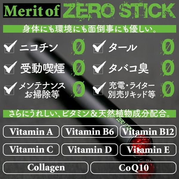 電子タバコ 電子たばこ ZERO STICK ゼロスティック 電子煙草 禁煙グッズ ビタミン コラーゲン CoQ10 使い捨て電子タバコ 送料無料 tachibana-youhinten 08