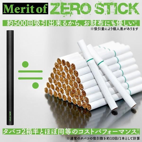 電子タバコ 電子たばこ ZERO STICK ゼロスティック 電子煙草 禁煙グッズ ビタミン コラーゲン CoQ10 使い捨て電子タバコ 送料無料 tachibana-youhinten 09