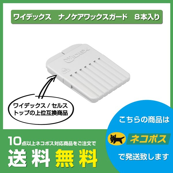 ワイデックス/ナノケアワックスガード//WIDEX/RICタイプ耳かけ式補聴器/耳あな式補聴器/耳あかフィルター|tachikawa-hac2