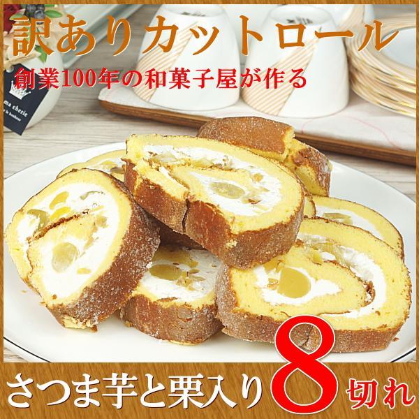 ロールケーキ 冷凍 ギフト 訳あり カットロール さつま芋と栗 8切れ