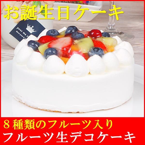 誕生日ケーキ 宅配 バースデイケーキ スイーツ ギフト 送料無料 フルーツ生デコレーションケーキ 5号