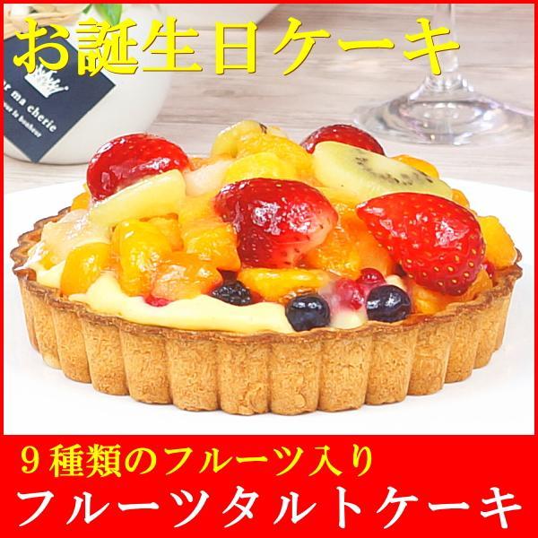 誕生日ケーキ 宅配 バースデイケーキ スイーツ ギフト 送料無料 フルーツタルト