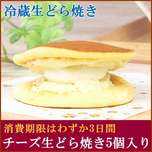 どら焼き ギフト 冷蔵 お取り寄せ 送料無料 チーズ 生どら焼き 5個入り