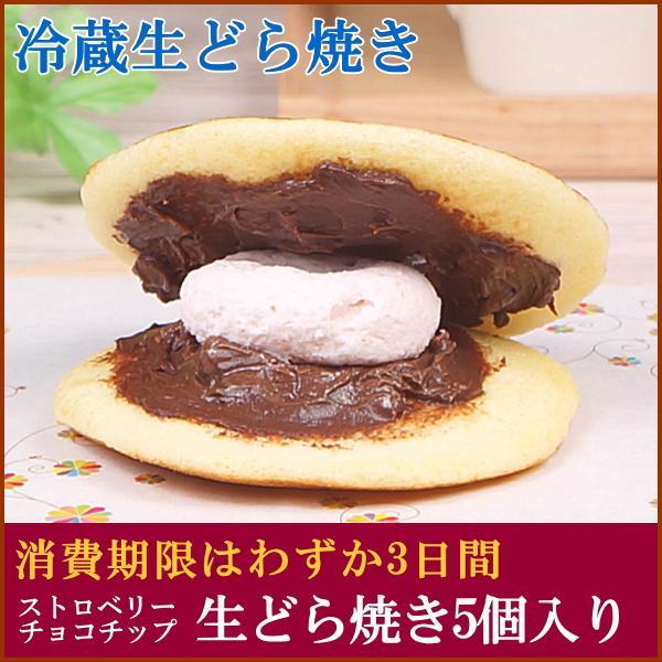 どら焼き ギフト 冷蔵 お取り寄せ 送料無料 ストロベリーチョコチップ 生どら焼き 5個入り