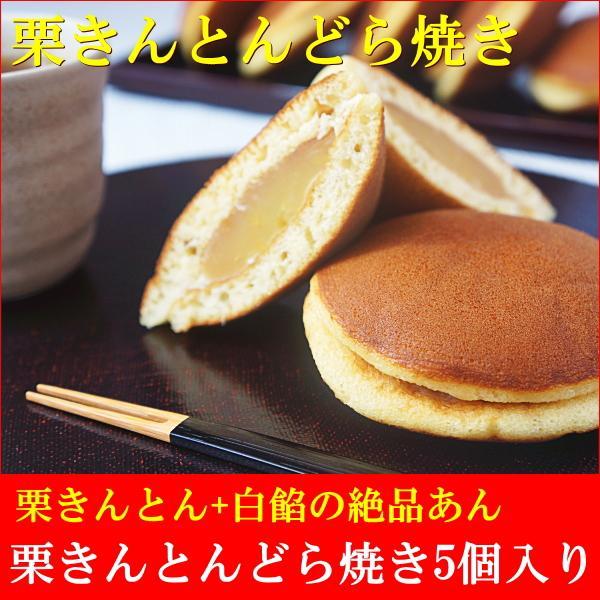 和菓子 ギフト お取り寄せ 詰め合わせ 送料無料 栗きんとんどら焼き 5個入り