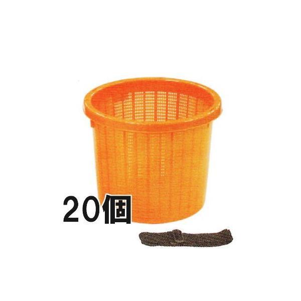 日本製 AZ メッシュ 丸型収穫かご ベルト付 小 オレンジ 20個価格 収穫篭 安全興業
