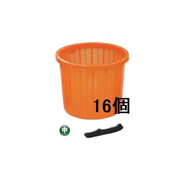 日本製 AZ メッシュ 丸型収穫かご ベルト付 中 オレンジ 16個価格 収穫篭 安全興業