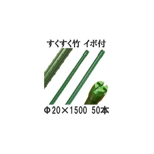 すくすく竹 イボ付 農業用支柱 すくすく イボ竹 φ20mm×1500mm 50本単位 DAIM 第一ビニール saka