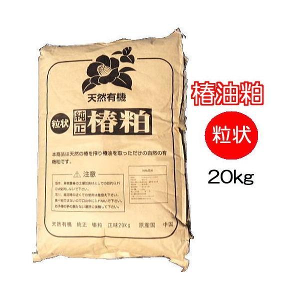 椿油かす 20kg 特製椿油粕 粒状 ペレット[つばき油かす つばき油粕 肥料 ナメクジ タニシ] (zs23)