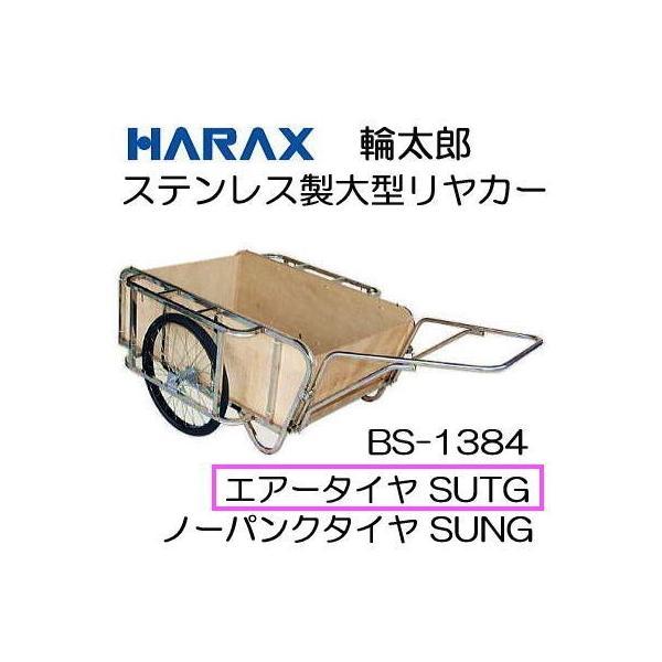 (法人様限定で革手袋進呈中) ハラックス 輪太郎 BS-1384SUTG ステンレス製 大型リヤカー (エアータイヤ TR-26×2-1/2T装備) 合板パネル付 (個人宅配送可)