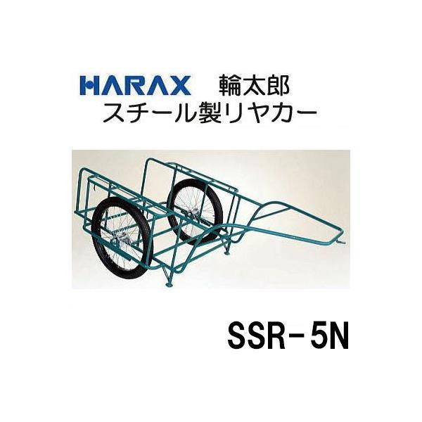 (法人様限定で革手袋進呈中) ハラックス スチールリヤカー スチール製 リヤカー SSR-5N (5号N) お届け先・タイヤ(ノーパンク/エアー)選択 (個人宅配送可)