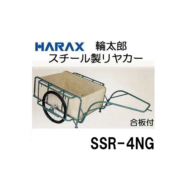 (法人様限定で革手袋進呈中) ハラックス スチールリヤカー スチール製 リヤカー SSR-4NG 合板パネル付 お届け先・タイヤ(ノーパンク/エアー)選択
