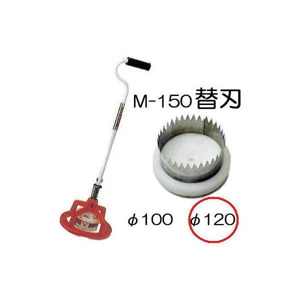 マルチ穴あけ器 ぽんぽんカッター M-150用 替刃 120mm (ポンポンカッター)