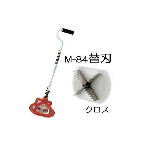 マルチ穴あけ器 ぽんぽんカッター M-84 用 替刃 クロス刃 M84-クロス (ポンポンカッター) 松尾刃物