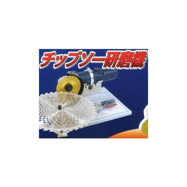 (在庫あり) チップソー研磨機 DケンマーSP FK-002 低速ディスクグラインダー付き フジ鋼業 (zmM3)