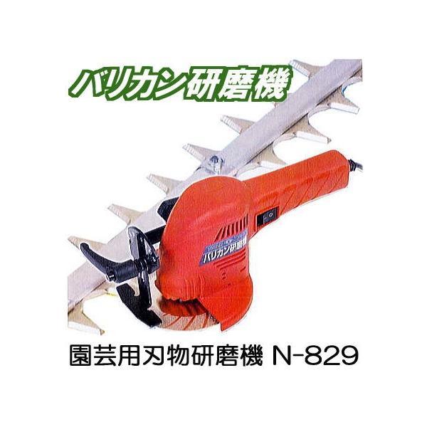 バリカン研磨機 N-829 園芸用刃物研磨機 ニシガキ工業 チップソー研磨 刈込鋏研磨共用 (zmM3)