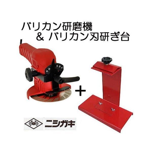 バリカン研磨機 N-829 & バリカン研ぎ台 N-828-2  園芸用刃物研磨機 ニシガキ工業 チップソー研磨 刈込鋏研磨共用