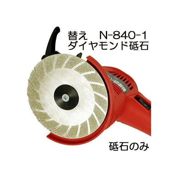 ダイヤモンド砥石 N-840-1 (バリカン研磨機N-829用・本体別売) 園芸用刃物研磨機 ニシガキ工業 チップソー研磨 (zmN4) スマートレターまたはゆうパケット