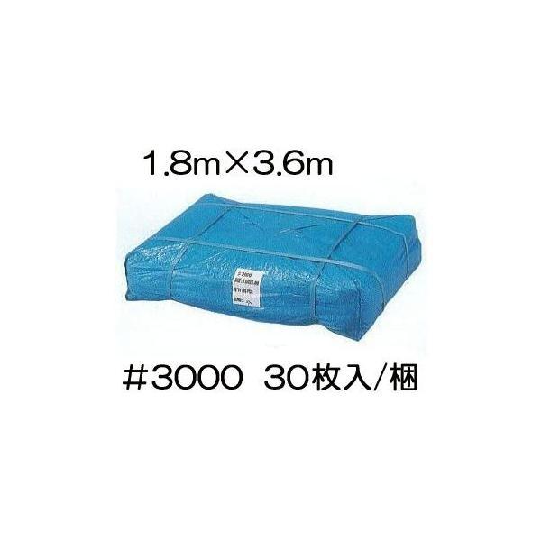 30枚特価 ブルーシート 厚手 #3000 1.8M×3.6M 1梱包30枚入特価 1.8m×3.6m (厚手 防水 強力タイプ)