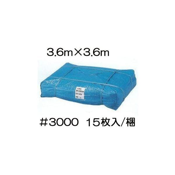 15枚特価 ブルーシート 厚手 #3000 3.6M×3.6M 1梱包15枚入特価 3.6m×3.6m (厚手 防水 強力タイプ)