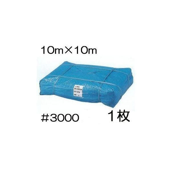 1枚価格 ブルーシート 厚手 #3000 10m×10m 1枚 (開梱単品) (厚手 防水 強力タイプ) (zs24)