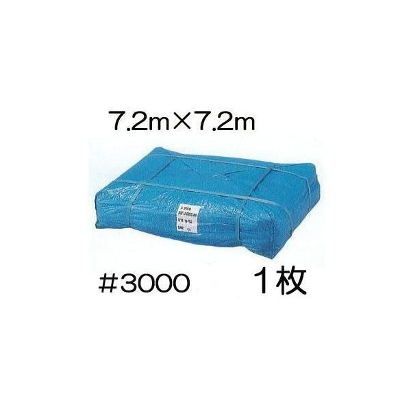 1枚価格 ブルーシート 厚手 #3000 7.2M×7.2M 1枚 (開梱単品) 7.2m×7.2m (厚手 防水 強力タイプ)  (zsメ)