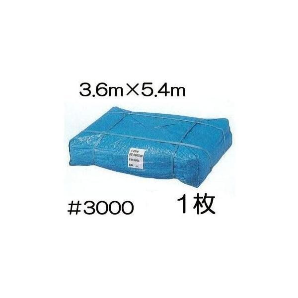1枚価格 ブルーシート 厚手 #3000 3.6M×5.4M 1枚 (開梱単品) 3.6m×5.4m (厚手 防水 強力タイプ)   (zsメ)